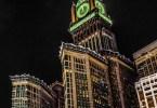 فندق دار الغفران في مكة المكرمة 1