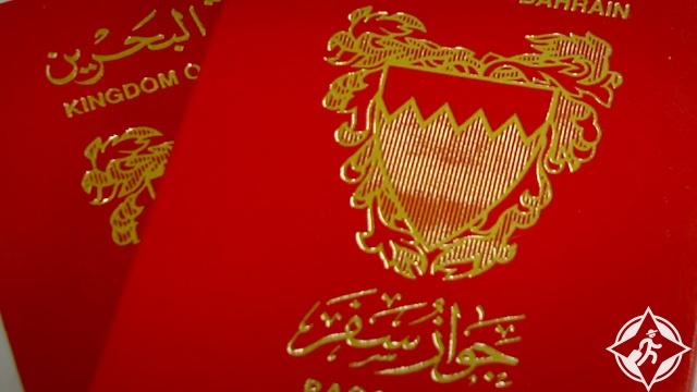 جواز السفر البحريني