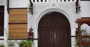 متحف الطيبات في جدة