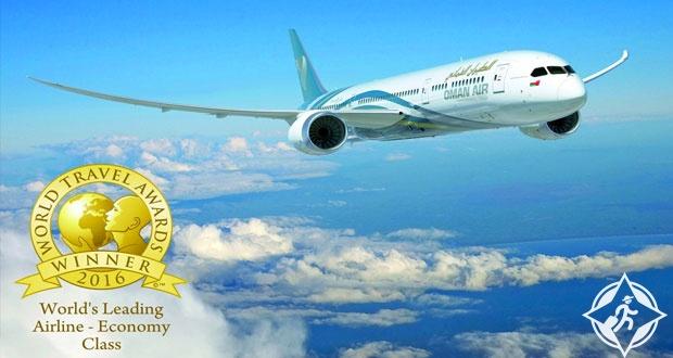 الطيران العُماني الأفضل عن فئة الدرجة السياحية في العالم 2016