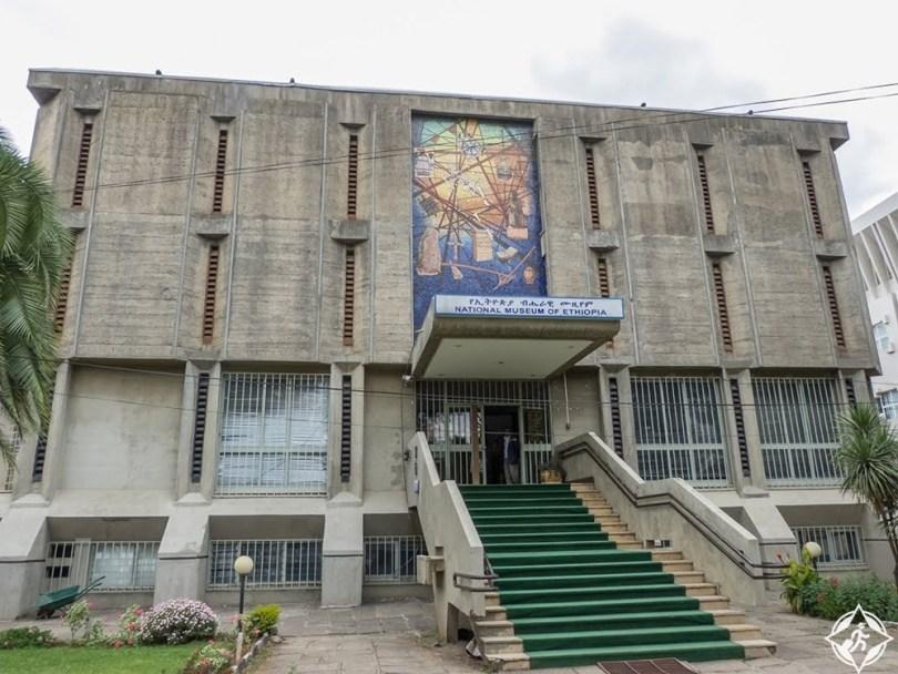 أديس أبابا - المتحف الوطني لإثيوبيا