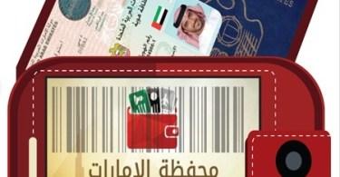 محفظة الإمارات