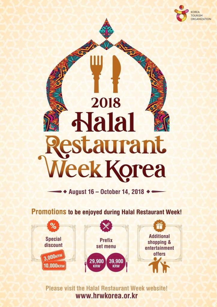 مهرجان كوريا للطعام الحلال