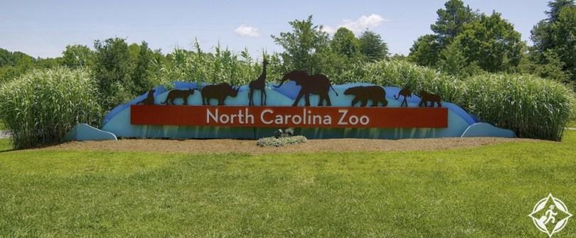 كارولاينا الشمالية - حديقة حيوان نورث كارولاينا