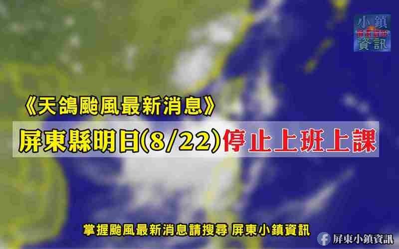 天鴿颱風》屏東縣明日(22日)停止上班上課-小鎮資訊掌握屏東資訊