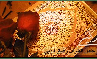 جامعة القرآن الكريم وتأصيل العلوم