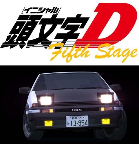 D 5th stage イニシャル