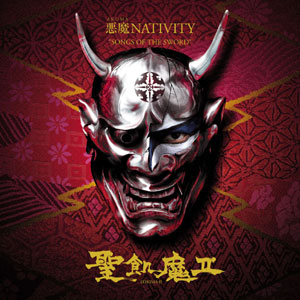 "悪魔 NATIVITY "" SONGS OF THE SWORD"""