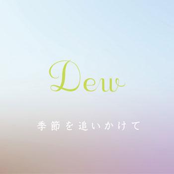 家族の絆にほっこり。ほろり。話題のCMソング、Dew 『季節を追いかけて』本日8月25日より着うたR