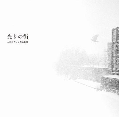Dragon Ash、約3年ぶりのシングル「光りの街」を11月9日リリー