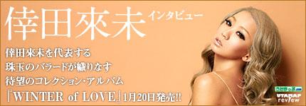 倖田來未を代表する珠玉のバラードが織りなす待望のコレクション・アルバム『WINTER of LOVE