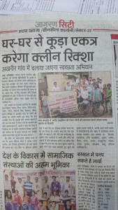 Clean Cycle in village paper