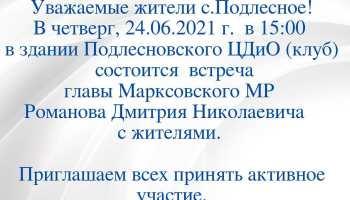 Дмитрий Романов встретится с жителями Подлесного