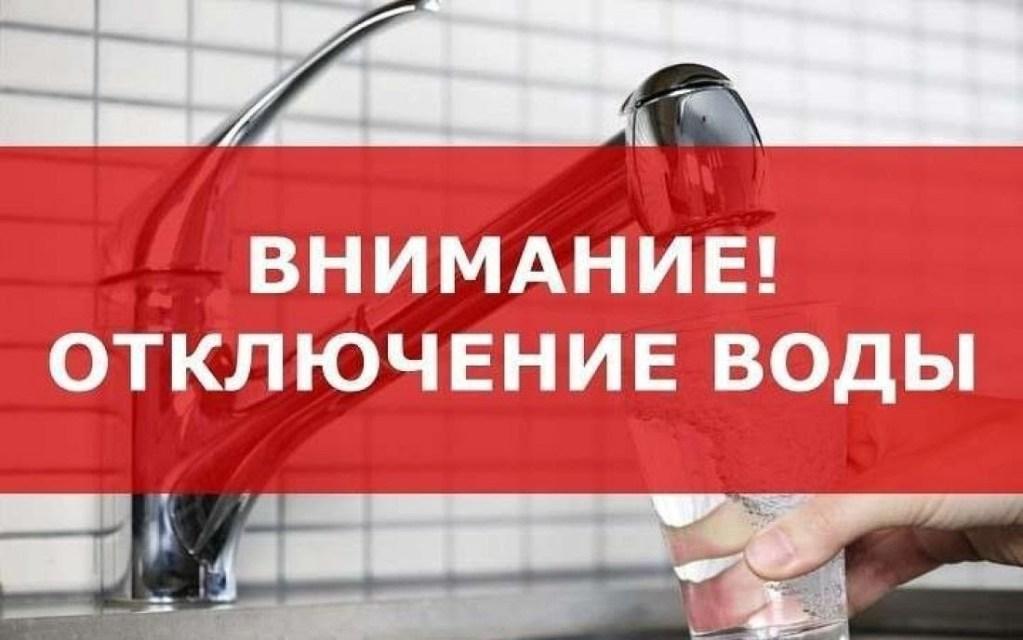 отключение воды в марксе