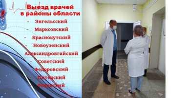 В Марксовскую больницу приедет бригада узкопрофильных врачей - новости маркс - александр стрелюхин