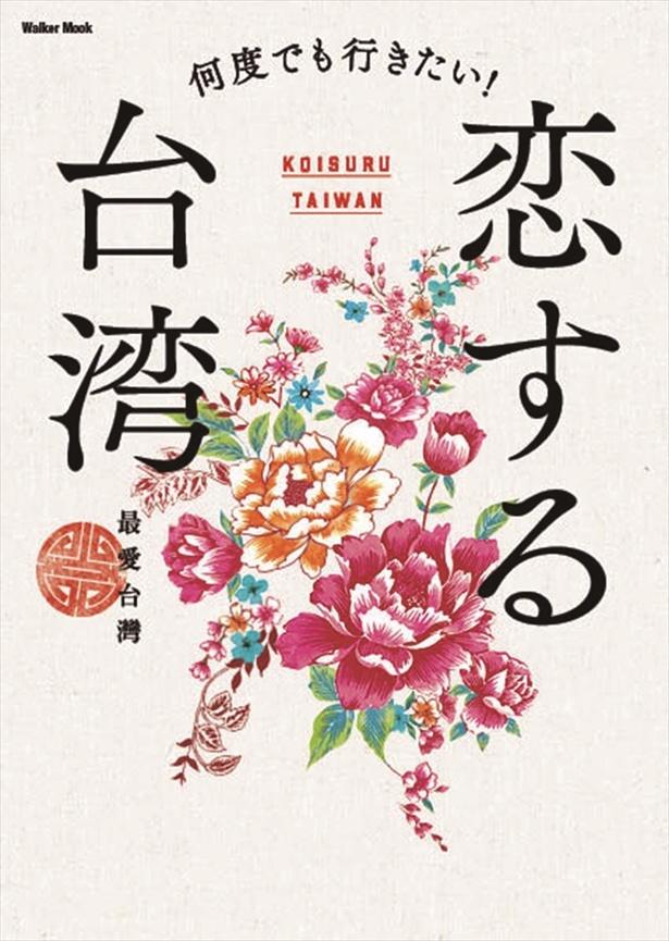 """""""世界初""""の新感覚ガイドブック「恋する台湾」でディープな旅を!"""