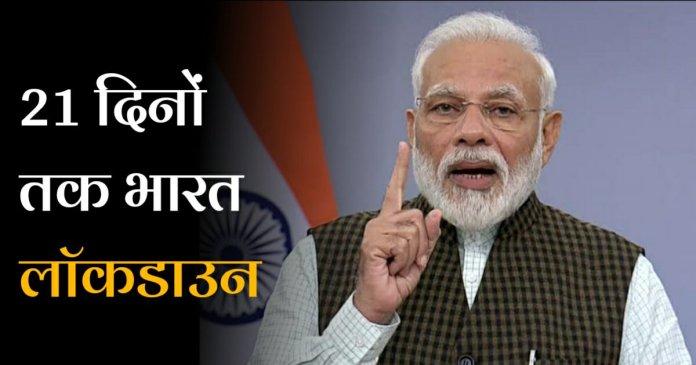 PM Narendra Modi lockdown India for 21 days - Coronavirus outrage