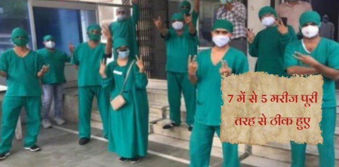 Five out of seven infected in Haridwar were completely recovered