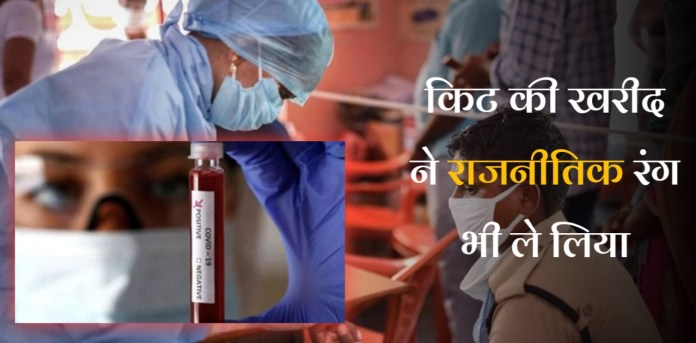 ICMR stops test with Chinese rapid testing kit
