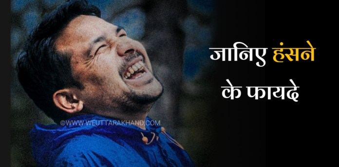 Know the benefits of laughter, on this world Laughter day 2020
