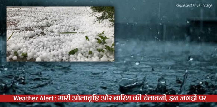 Uttarakhand Weather : rainfall and hailstorm alert on 10th and 11th may