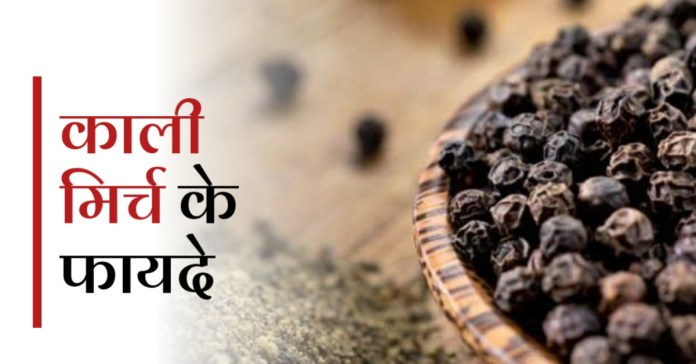 Black pepper is a boon for health, know its 8 benefits ..