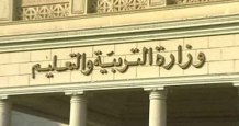egypt education research government papers