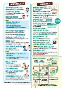 tokiwa2016-2