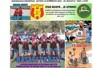 protoselido news12sports8