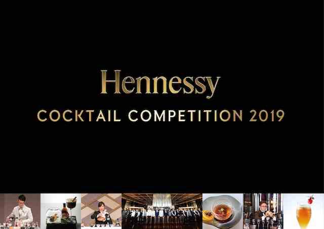 「ヘネシー カクテルコンペティション 2019」7月28日(日)に品川プリンスホテルにて 開催!
