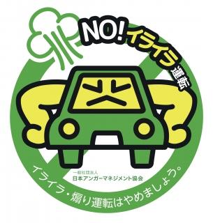 あおり運転(ロードレイジ)撲滅のためのブックレット、チラシ、車両に貼り付けるステッカー