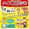 「平成・昭和クイズ王選手権」