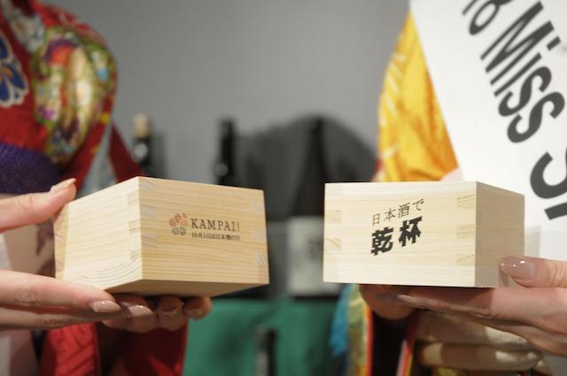 日本酒の日 最大規模イベント「全国一斉 日本酒で乾杯!2019」開催概要決定
