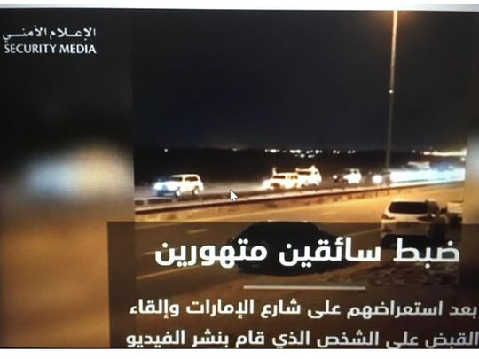 Video: Umm Al Quwain Police arrest group of reckless drivers after video of them speeding goes viral