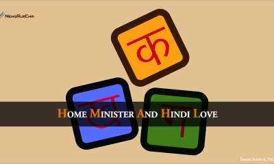 Home Minister and Hindi Love