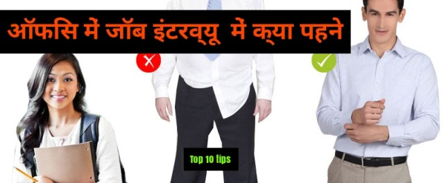 interview me kaise orh kis color ke kapde pehne chahiye - interview ka dress code male female hindi formal