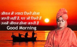Good Morning hindi sms for Friends 140 words 7