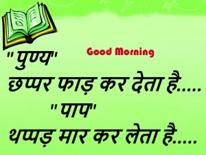 Good Morning image sms for Friends in hindi 6