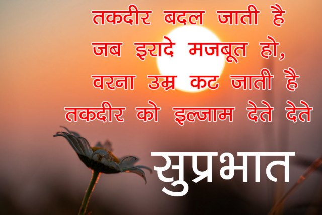 Good Morning sms for Friends in hindi images 10