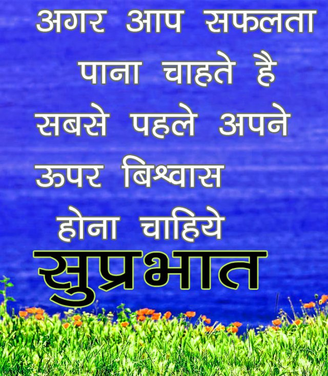 Good Morning sms for Friends in hindi images 12