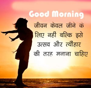 Good Morning sms for Friends in hindi images 8