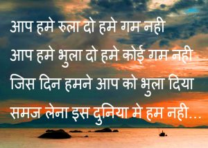 True Love Hindi Shayari hd 300x214 1