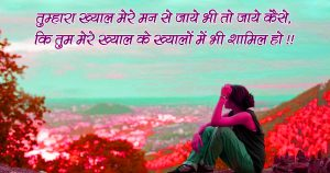 True Love Hindi Shayari pi 300x158 1