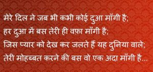 True Love Hindi Shayari pic 300x142 1