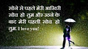 True Love Hindi Shayari wa 300x168 1