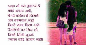 True Love shayari image whatsapp status 6