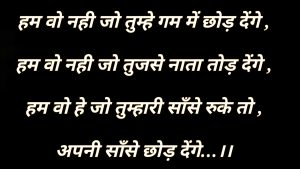 Trueas Love Hindi Shayari p 300x169 1