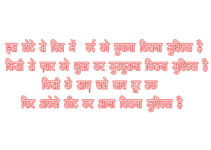 true shayari whatsapp photo status in hindi 3