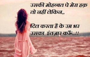 true shayari whatsapp photo status in hindi 5
