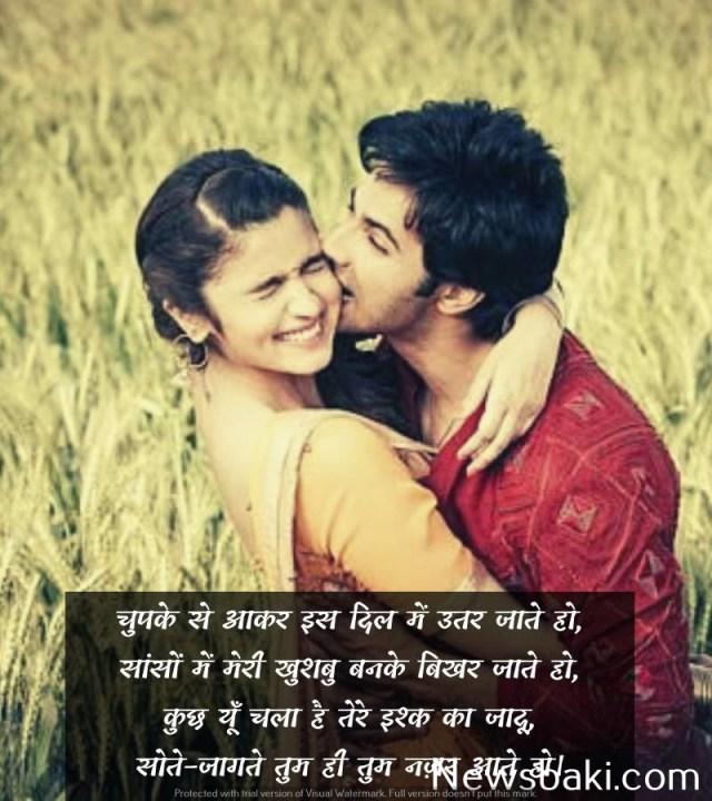 78 785727 love wallpaper in hindi whatsapp true love status
